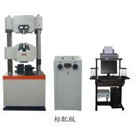 WAW 系列微机控制电液伺服万能材料试验机
