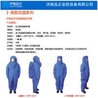 厂家直销 低温防护服 济南品正防冻服 LNG防护 超低 防寒服