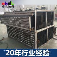 空调表冷器翅片式盘管蒸发器冷库制冷设备