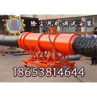 矿用除尘风机-专业生产KCS-150D除尘风机-放心使用