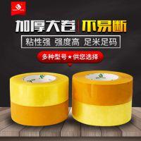 米黄封箱胶带封箱包装胶带批发