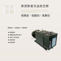 德国莱诺LD0020双级旋片式真空泵 20立方0.75kw泵用于空调冰箱饮水机的自动抽空线