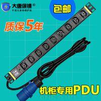 大唐保镖HP7501-32a大唐 pdu机柜插座 pdu排插 c13