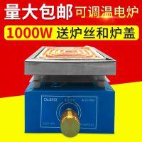 厂家直销实验电炉 电子万用炉 可调温电炉 高温单联电炉220V1000W