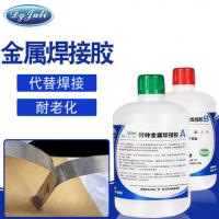 金属专用强力焊接胶|代替传统焊接技术|聚力厂家直销