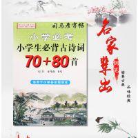 司马彦蒙纸字帖 小学生必背古诗词70+80首 各年级均适用正版批发