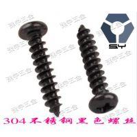 304黑色不锈钢圆头自攻螺丝,GB845PA,高盐雾耐腐蚀黑锌螺丝,LED黑色螺丝