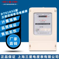 DTS有功电度表 三相电能表 485通讯 电表 电子式有功电能表 380V