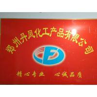 郑州丹凤化工产品有限公司