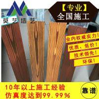 莫艺厂家直销金属木纹漆不锈钢廊架镀锌钢管护栏仿木纹 施工