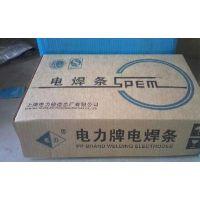 上海电力牌PP-A132不锈钢焊条