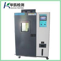 山西华凯HK-225L可程式高低温湿热试验箱厂家 价格