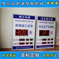 苏州永升源厂家定制电子看板计数 安全牌倒计时 工厂管理系统 时钟显示屏 工地安全施工工时牌