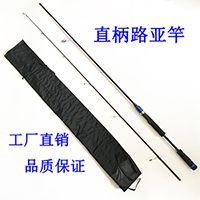 路亚竿2.28米 2节直柄碳素钓竿 spinning fishing rod
