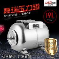 沃伦特 不锈钢压力罐304 水泵压力罐 家用水泵配件