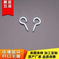 厂家批发 镀锌羊眼螺丝 开口羊眼 优质环保自攻羊眼螺钉 可订制 货期准时