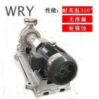 耐高温55KW导热油泵 WRY125-100-250,常州武进生产商供应多规格 可根据客户要求定做
