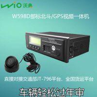沃典北斗GPS录像型W598D部标北斗视频一体机