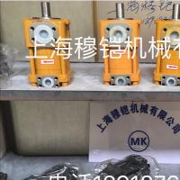 上海穆铠NT3-C40F齿轮泵