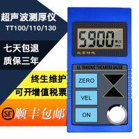超声波测厚仪北京时代TT110