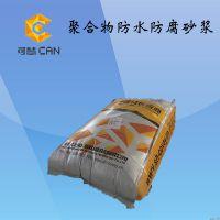 新余水利防水抗渗加固专用聚合物防水防腐加固砂浆--可慧