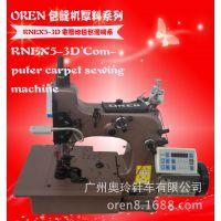 专业生产奥玲RNEX5-3D 广州奥玲工业缝纫机 地毯专用锁边机 三线包缝