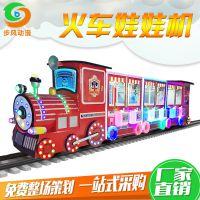 步风电玩城大型游乐设备 火车娃娃机三节车厢夹公仔礼品机