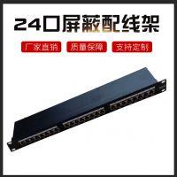 厂家直销24口屏蔽配线架 机架式24口六类屏蔽网络配线架定制批发
