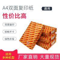 厂价直销 金丝雀复印纸A4打印纸80g 500张/包 量大从优现货批发