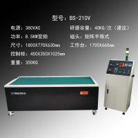 锌合金磁力抛光机BS-210V博维思制造