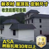 广州直销ASA合成树脂防腐瓦 仿古塑料瓦及配件 树脂琉璃瓦