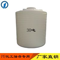 西塞山塑料水塔PE水箱储水罐大码储蓄水桶搅拌桶化工30T/吨益乐厂家