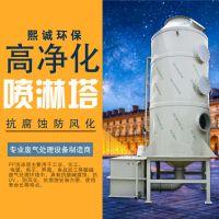 熙诚 PP喷淋塔 吸收塔 废气处理设备 环保型废气处理喷淋塔 厂家直销