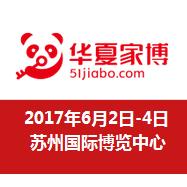 2017中国华夏家博会