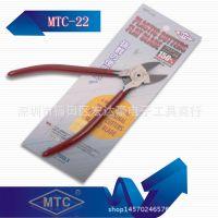 日本MTC剪钳MTC-22水口钳 150mm电子钳 斜咀水口剪钳 斜口钳子