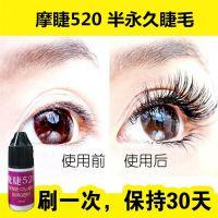 新款魔睫520二代睫毛膏防水不晕染 持久30天 无刺激增长睫毛膏
