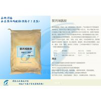 广州宝万现货供应聚丙烯酰胺(阴离子)