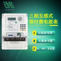 三相四线互感式电能表 远程预付费智能电表 多功能导轨式仪表