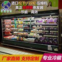 肯德风幕柜蔬菜水果保鲜冷藏展示柜超市酒店饮料冷柜2017新款