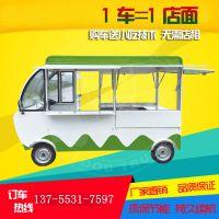 批发优质不锈钢冰淇淋车定制多功能早餐车可移动关东煮小吃车房车