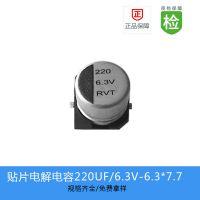 国产品牌贴片电解电容220UF 6.3V 6.3X7.7/RVT0J221M0607