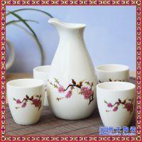 陶瓷日式酒具套装 创意和风桃花一壶四杯家用分酒器