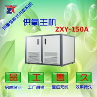 筑星ZXY---150A商用中心供氧系统 弥散式分体式制氧设备