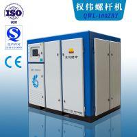 厂家直销台湾权伟空压机螺杆式空气压缩机QWL-100ZBY