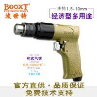BOOXT波世特BX-3/8枪式气钻正反转气钻气动钻孔机风动钻气动钻