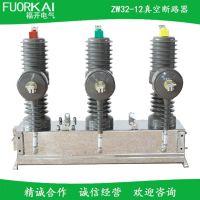 变压器控制开关ZW32-12户外真空断路器手动不锈钢