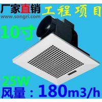 上海松日10寸吸顶换气扇天花排气扇/排风扇/卫生间静音抽风排烟机