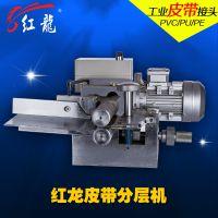 HOLO红龙750W皮带分层机分切机PVC/PU输送带分层机