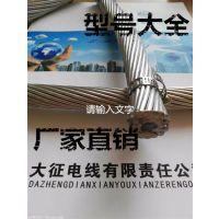 (征帆)钢芯铝绞线JL/G1A防腐蚀性好 出厂价