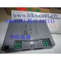 供应AAI141-H50日本横河输入模块